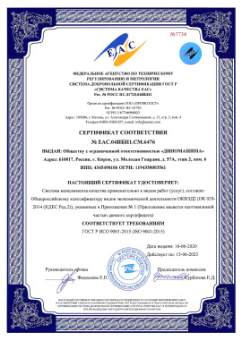 Certificat ISO 9001 2015, PDF, 5 pages